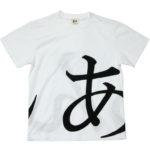 手描きTシャツのniko(ニコ) men'sデッカイひらがなTシャツ「あ」「ん」