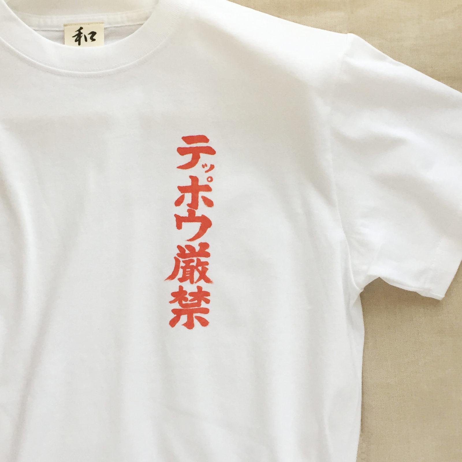 手描きTシャツのniko(ニコ) men'sテッポウ厳禁Tシャツ 大相撲中継の花道で写ってるアレ。