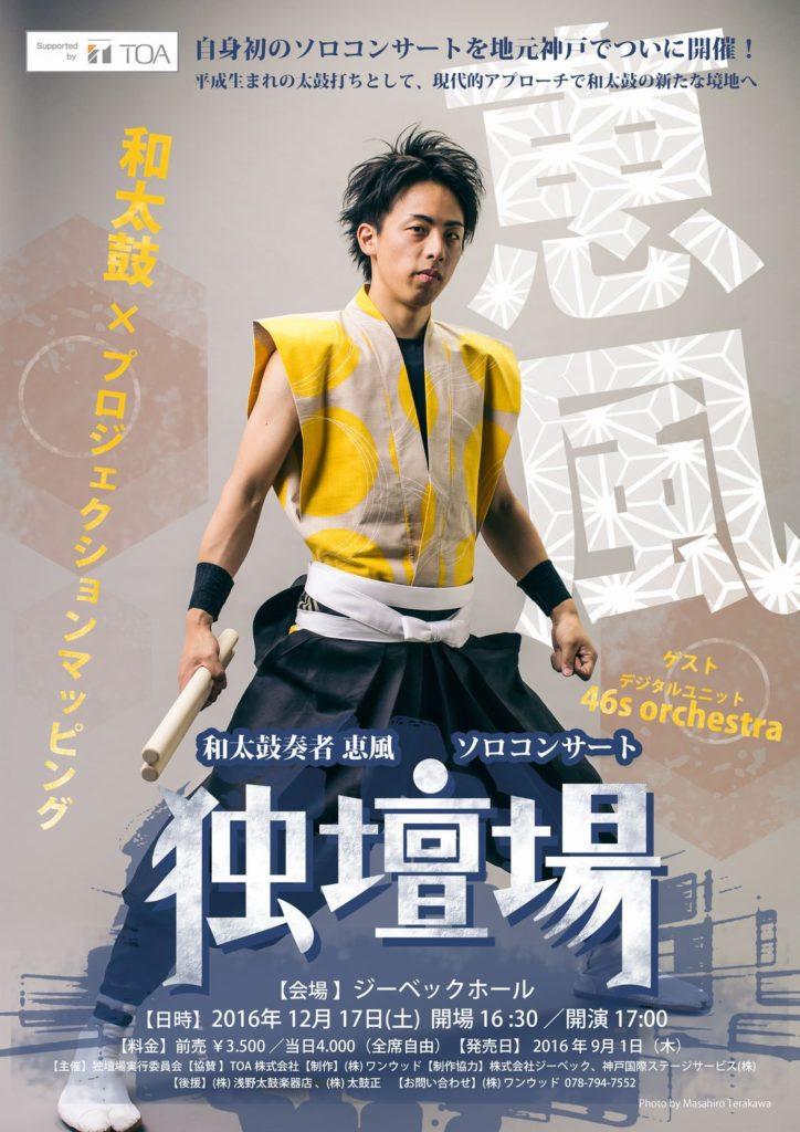 2016年 12/17(土) ソロコンサート 独壇場(どくだんじょう)