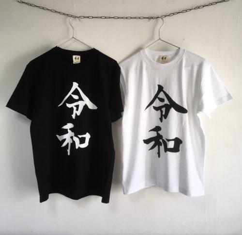 令和Tシャツお揃いTシャツオーダー。