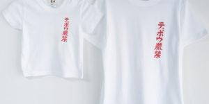 テッポウ厳禁子供おそろいの相撲Tシャツ。