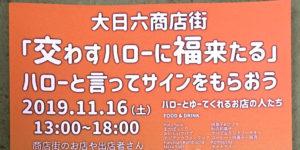 大日六商店街 神戸,春日野道