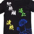 手描き漢字名入れTシャツオーダー ペット